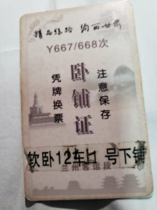 チケットと引き換えのカード(蘭州~敦煌)