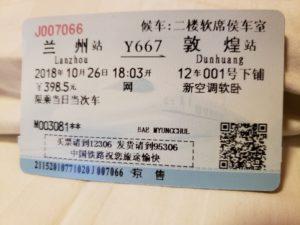 チケット(蘭州~敦煌)
