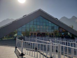 ビジターセンター(崋山)