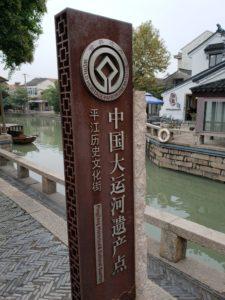 平江路歴史街区(蘇州)