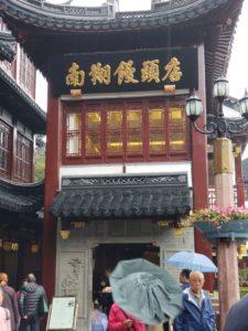 南翔饅頭店(上海)